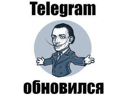 Telegram обновился и стал еще лучше
