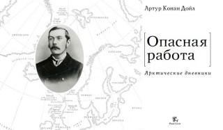 Впервые на русском языке! неизвестный конан дойл