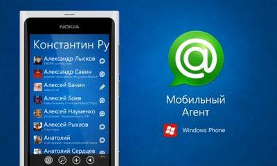 Вышел mail.ru агент для windows phone