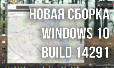 Windows 10 build 14291: полный список изменений