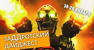 Заддротский дайджест (14-20 января)