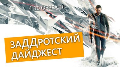 Заддротский дайджест (4-10 февраля)